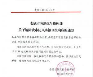 娄底市防指挥部决定9月17日18时起解除全市防风防汛Ⅲ级应急响应