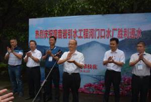 观音岩引水工程胜利实现河门口水厂通水